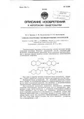 Способ получения тиоиндигоидных красителей (патент 121206)
