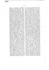 Способ и устройство для просушивания сырой цементной смеси перед поступлением ее в обжигательную печь (патент 1246)