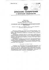 Устройство для оптимальной амплитудно-фазовой модуляции (патент 119898)