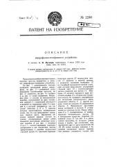 Микрофонно-телефонное устройство (патент 2246)