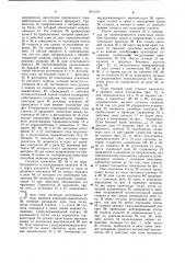 Устройство для бокового выравнивания стапеля листов в самонакладах (патент 901219)