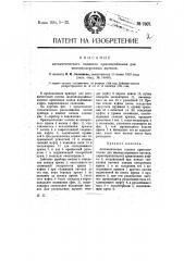 Автоматическое сцепное приспособление для железнодорожных вагонов (патент 7807)