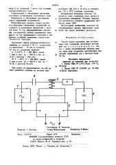 Способ сварки давлением (патент 899305)