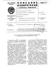 Наклонный судоподъемник для перевода из бьефа в бьеф маломерных судов (патент 896177)