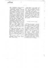 Стрелочный замыкатель (патент 544)