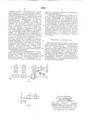 Преобразовательная станция (патент 290610)