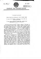 Печка (очаг) для древесного угля и мелких дров (патент 2321)