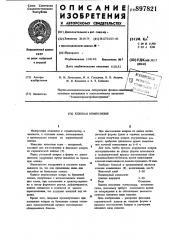 Клеевая композиция (патент 897821)