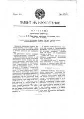 Пропеллер-радиатор (патент 951)