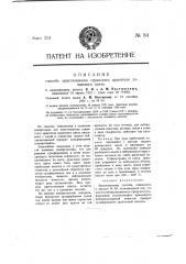 Способ приготовления сернистого красителя защитного цвета (патент 84)