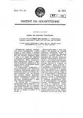 Втулка для веретена банкаброша (патент 7671)