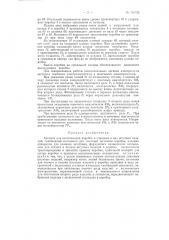 Патент ссср  155752 (патент 155752)