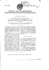 Способ приготовления ртутной мази (патент 1870)