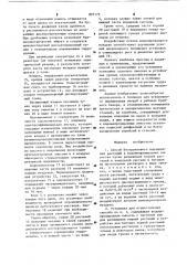 Способ безгрунтового выращивания растений в водонепроницаемых емкостях и установка для осуществления способа (патент 897175)