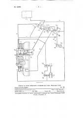 Устройство для автоматической дозировки жидкого металла (патент 124599)