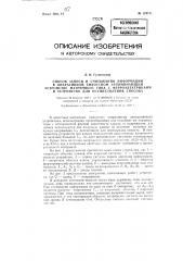 Способ записи и считывания информации в оперативном емкостном запоминающем устройстве матричного типа с ферроэлектриками и устройство для осуществления способа (патент 124711)