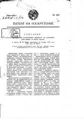 Прибор для раскрывания парашюта на желаемом расстоянии от места спуска (патент 469)