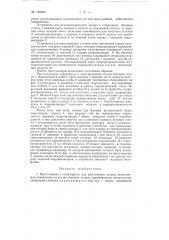 Пресскамера к гидропрессу для прессования хлопка (патент 122400)