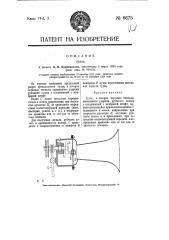 Гудок (патент 6675)