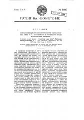 Компрессор с распределением поршнем через впускные окна и с находящимся в поршневом днище всасывающим клапаном (патент 8090)