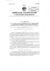 Частотный датчик (патент 123923)