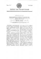 Кинематографический аппарат для получения и проектирования стереоскопических изображений при помощи одной пленки (патент 1830)