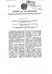 Наклоняющееся поддерживающее приспособление для электрических ламп (патент 6770)