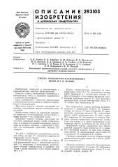 Стрела экскаватора-планировщика, крана и т. п. машин (патент 293103)