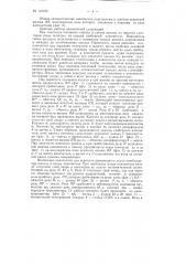 Устройство для автоматической коммутации при реперформаторном переприеме телеграмм (патент 123195)