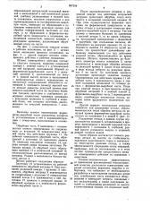 Штамп совмещенного действия для формовки, пробивки, отбортовки и обрезки листовой заготовки (патент 897339)