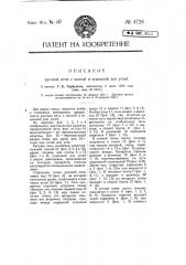 Русская печь с плитой и тушилкой для углей (патент 4728)