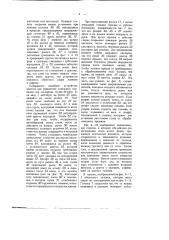 Горелка для резания металлов ацетеленово-кислородным пламенем (патент 1575)