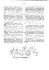 Молотильно-сепарирующее устройство (патент 292648)