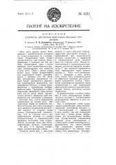Устройство для питания цепи накала катодных генераторов (патент 4242)