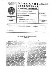 Устройство для генерации серий импульсов (патент 900417)