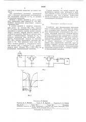 Устройство для формирования импульсов тока (патент 290487)