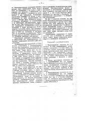 Эпископ (патент 34186)