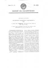 Электрический аккумулятор хлор-натриевого типа (патент 3294)