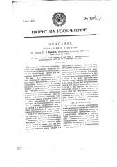 Фрикционная передача (патент 1249)