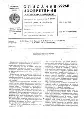 Высевающий аппарат (патент 292611)