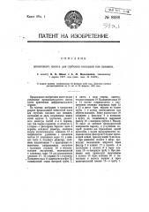 Штанговый насос для глубоких колодцев или скважин (патент 8088)