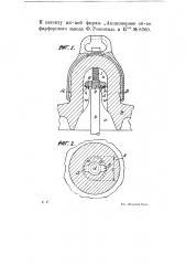 Подвесной электрический изолятор (патент 8360)