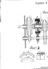 Коробка скоростей для самодвижущихся повозок с постоянно сцепленными парами шестерен (патент 1615)