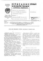 Патент ссср  290869 (патент 290869)