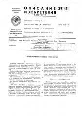 Лентоперфорирующее устройство (патент 291441)