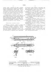 Челнок к ткацкому станку (патент 291462)