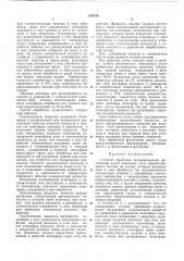 Способ обработки экспонированной фотопленки (патент 291519)