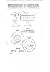 Прибор для подбора цветов и тонов (патент 7714)