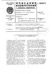 Устройство для очистки воздуха в системах вентиляции и кондиционирования (патент 900077)