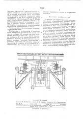 Патент ссср  290559 (патент 290559)
